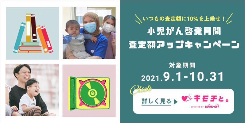 あなたの思い出を、小児がんの子どもたちの思い出に。小児がん啓発月間・査定額アップキャンペーン