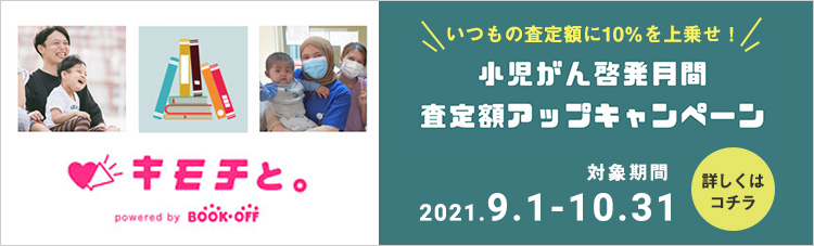 ジャパンハート、ブックオフ「キモチと。」を通じて、小児がんの子どもを支援するキャンペーンを実施