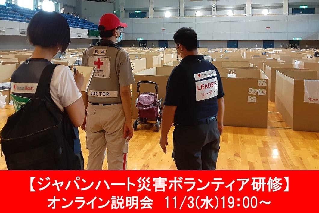 災害ボランティア登録研修 説明会