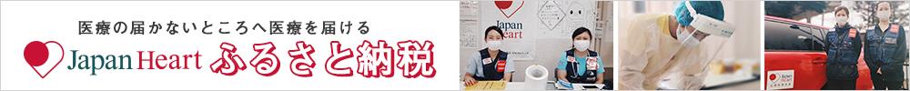 新型コロナウイルス緊急救援へのご寄付を受付中