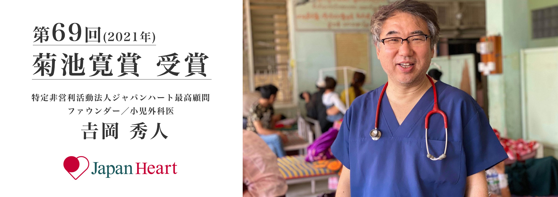 日本発祥の国際医療NGOジャパンハート創設者、吉岡秀人 「第69回菊池寛賞」受賞決定! ~25年間医療支援を「継続する力」に~